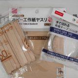 【TIPS】100円均一商材で道具を調達する(紙やすり編)
